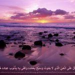 Image paysage islam
